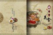 美食素材画册