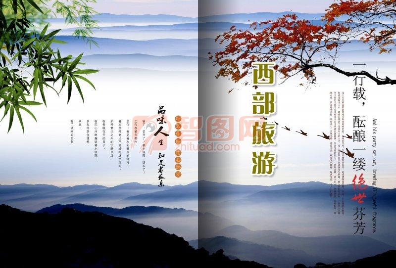 自然风景素材画册