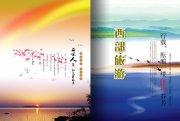 蓝色湖泊素材画册