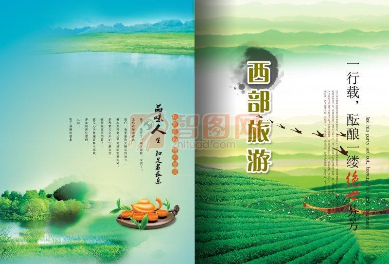 茶園素材畫冊