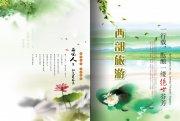 水墨风景素材画册