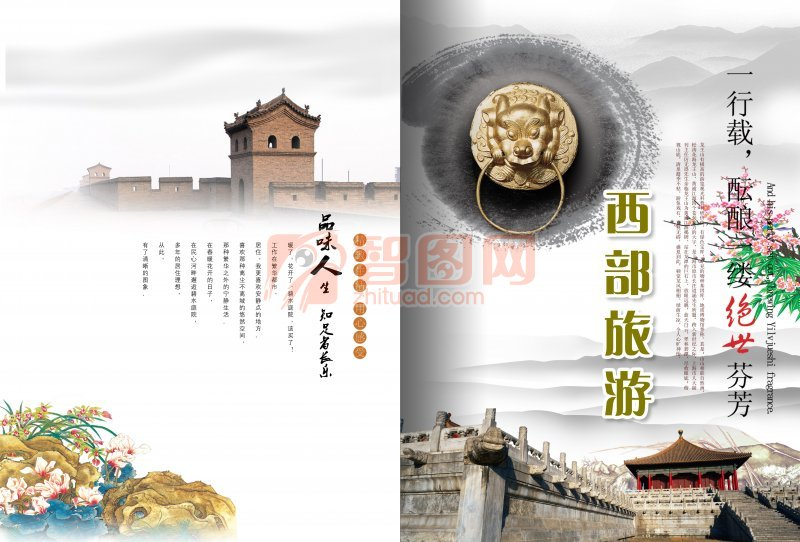 中國風素材海報