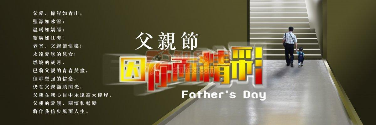 父亲节 (5)