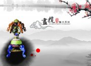 中國水墨風景素材海報