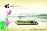 中國水墨山水素材海報