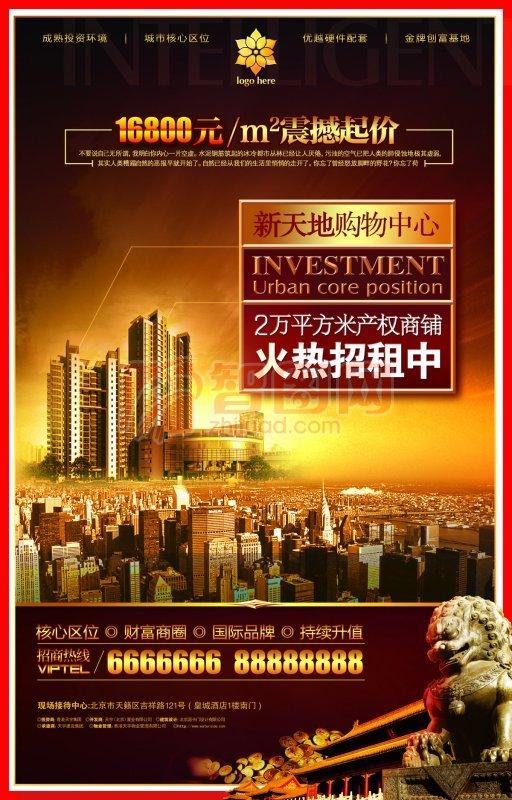 現代建筑元素海報