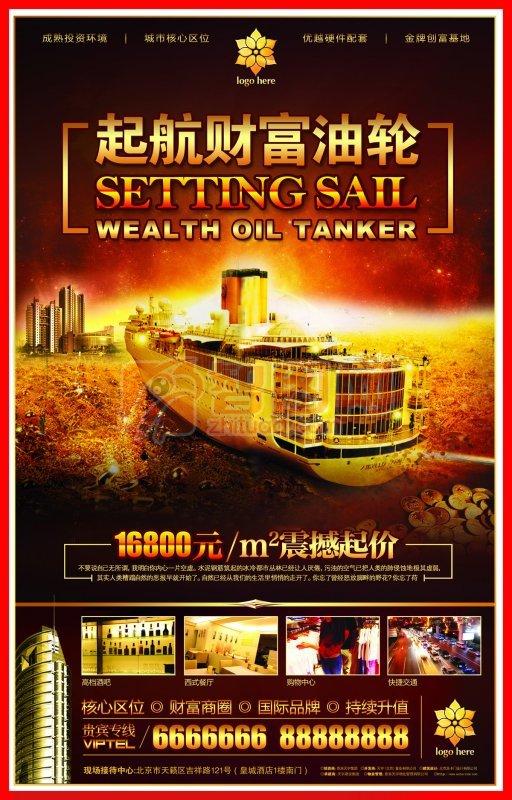 金色油轮素材海报