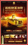 金色油輪素材海報
