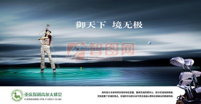 高尔夫球会海报宣传