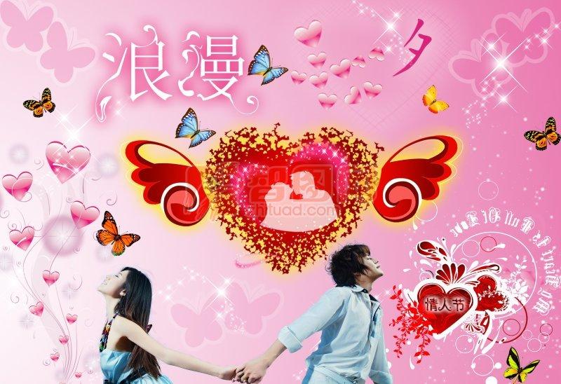 男女牵手 浪漫春天海报