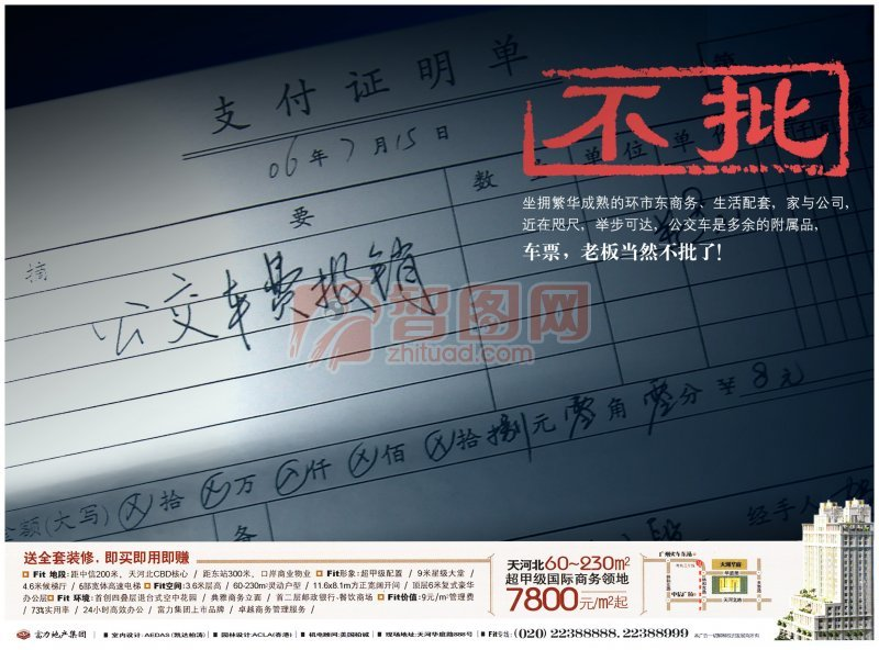 上一张图片:  商务素材 下一张图片:广告海报背景设计素材