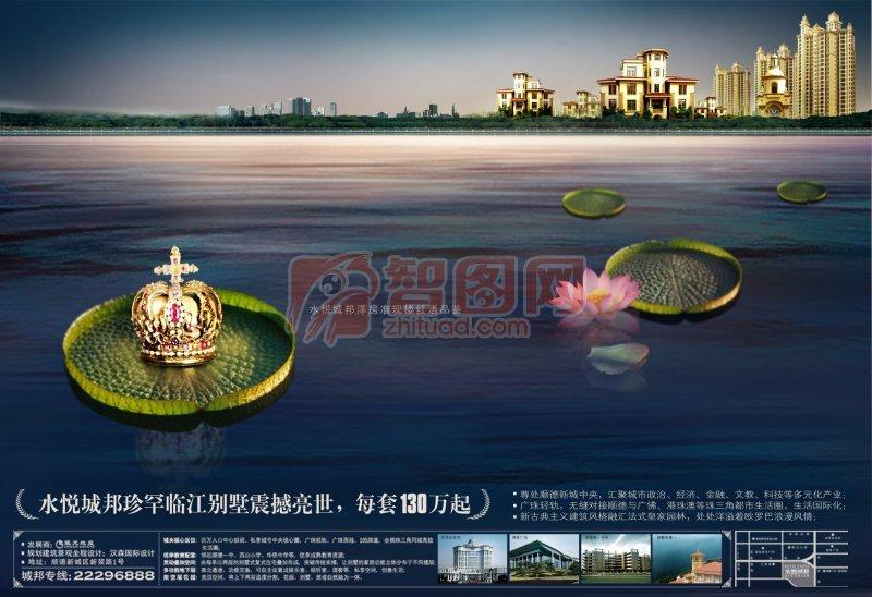 水悦城邦设计海报模板