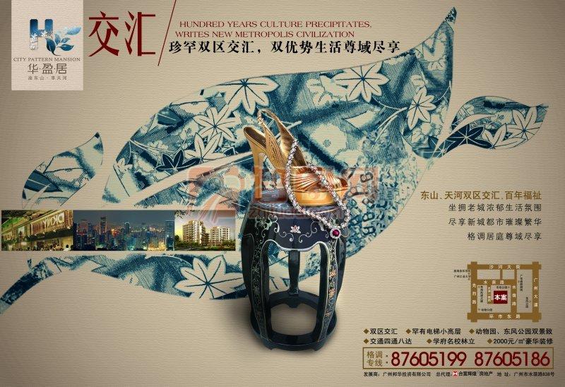 华盈居房地产设计海报