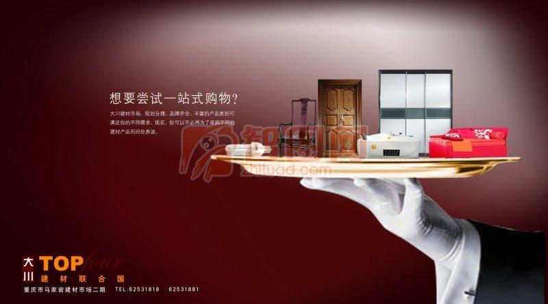 大川建材海報設計