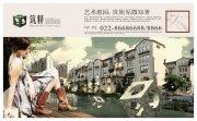 筑釋房地產海報