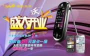 手机SJ-089