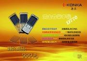 手机SJ-090