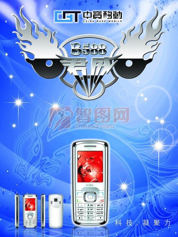 手机SJ-093