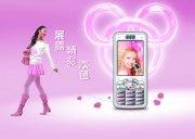 手机SJ-095