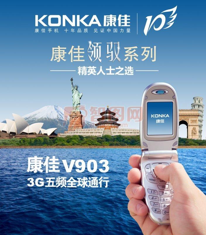 手机 SJ-094