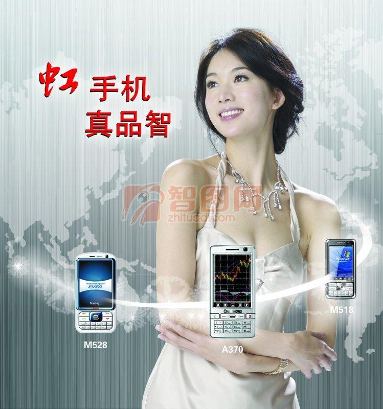 手机SJ-097