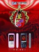 手机SJ-098