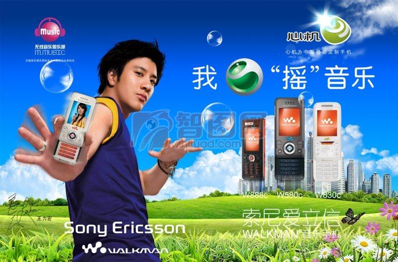 手机 SJ-103