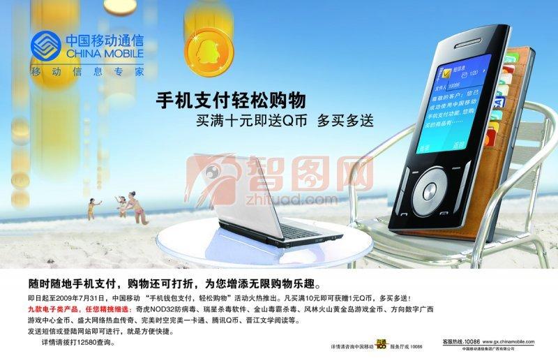 手机SJ-109