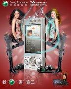 手機SJ-110