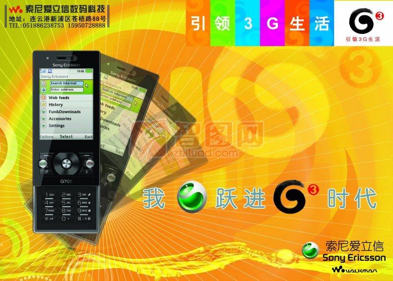 手机SJ-117