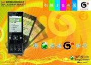 手機SJ-117