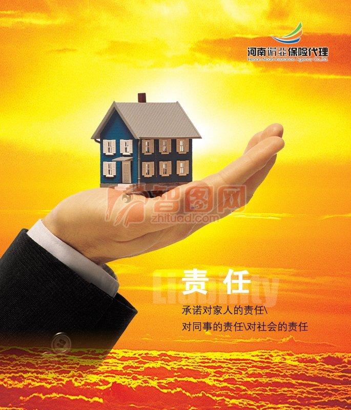 責任——河南諾亞保險代理企業廣告海報