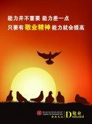 陽泉市商業銀行企業文化宣傳海報