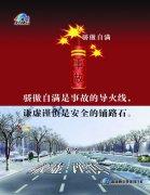 晉城煤業集團安全宣傳海報