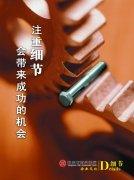 陽泉市商業銀行企業文化海報設計