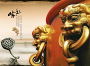 傳承——中國古典風格海報設計素材