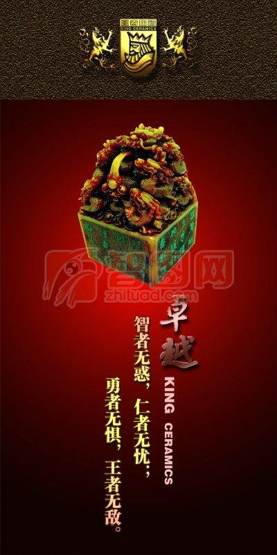 王者陶瓷企業文化宣傳海報設計