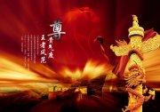 尊者氣度 王者風范——紅色背景廣告設計素材