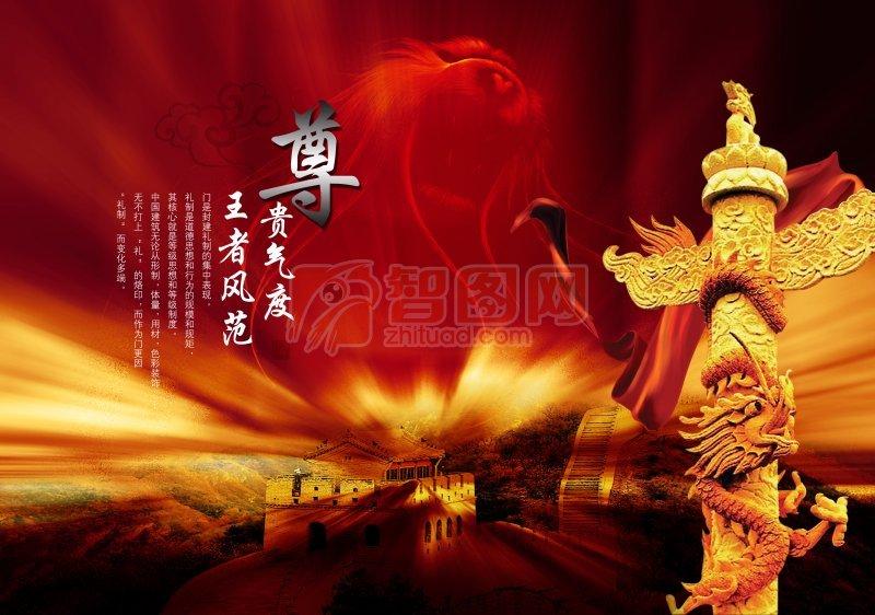 【psd】尊者气度 王者风范——红色背景广告设计素材