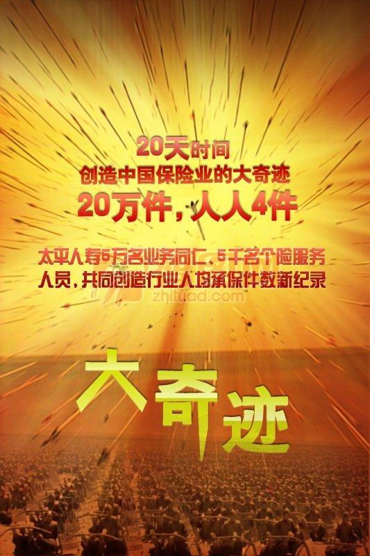 大奇迹——太平人寿保险宣传海报