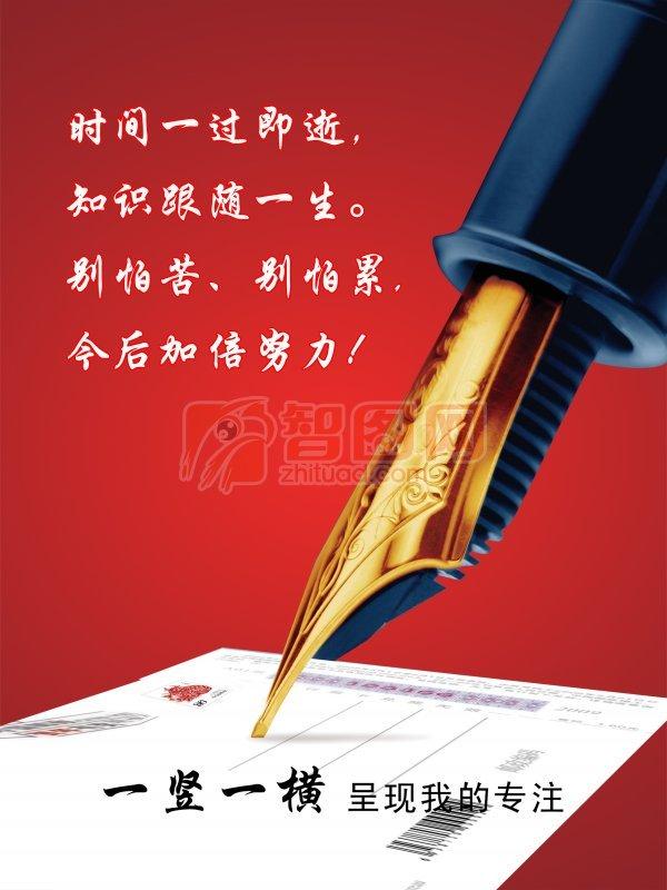 紅色背景海報設計素材