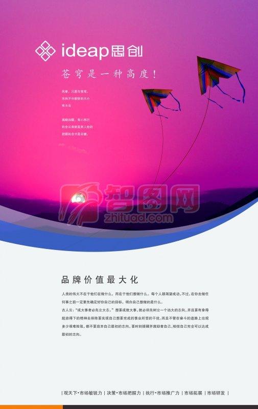 思创企业广告——紫红色背景