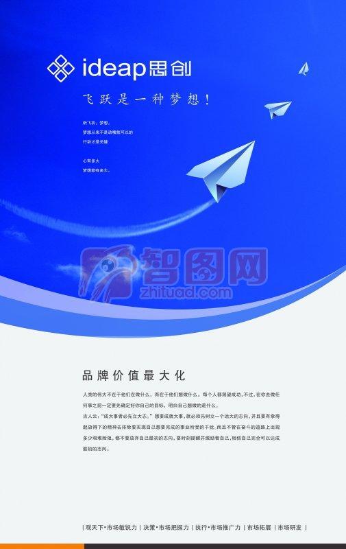 思創企業廣告——天藍色背景海報