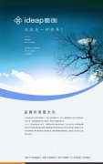 思創企業廣告海報——藍色背景海報