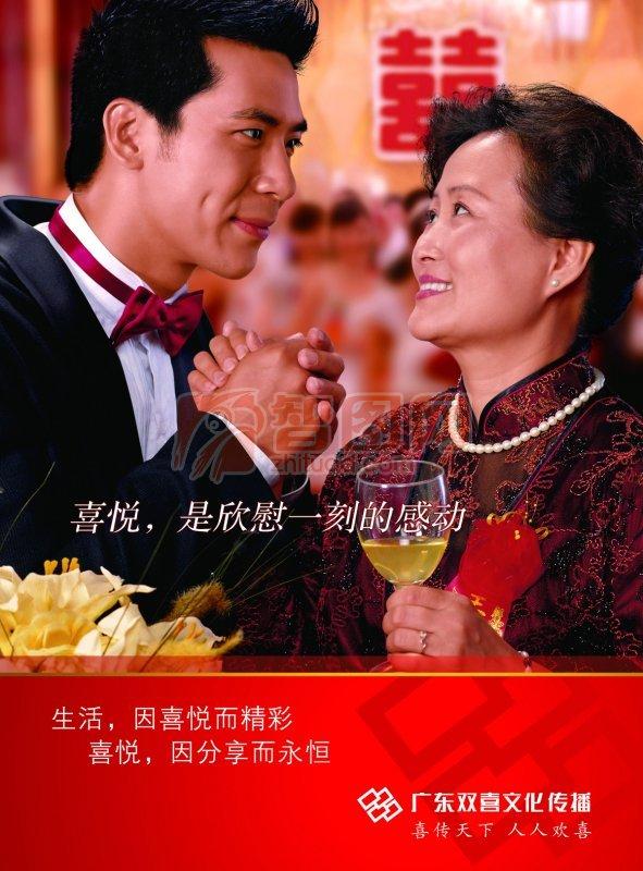 广东双喜文化传播——喜庆海报设计素材