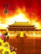 传承——红色背景海报设计