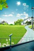 自然景观海报