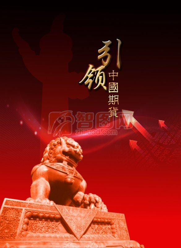 紅色背景海報設計