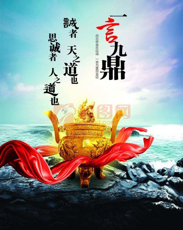 金鼎元素海报