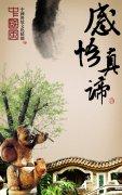 中国风素材海报